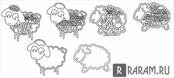 Овца удачи