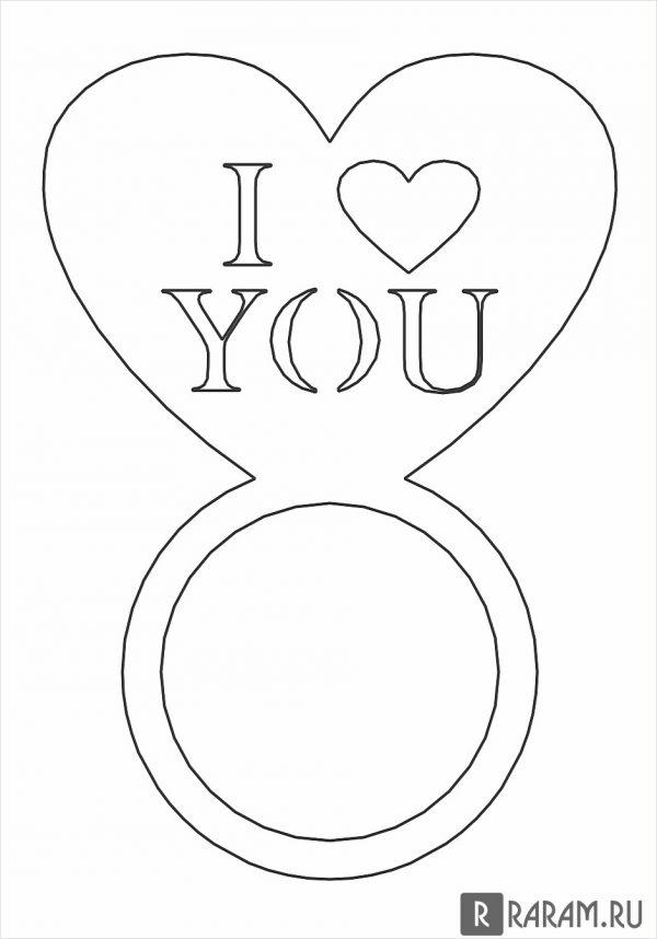 Я люблю тебя кольцо